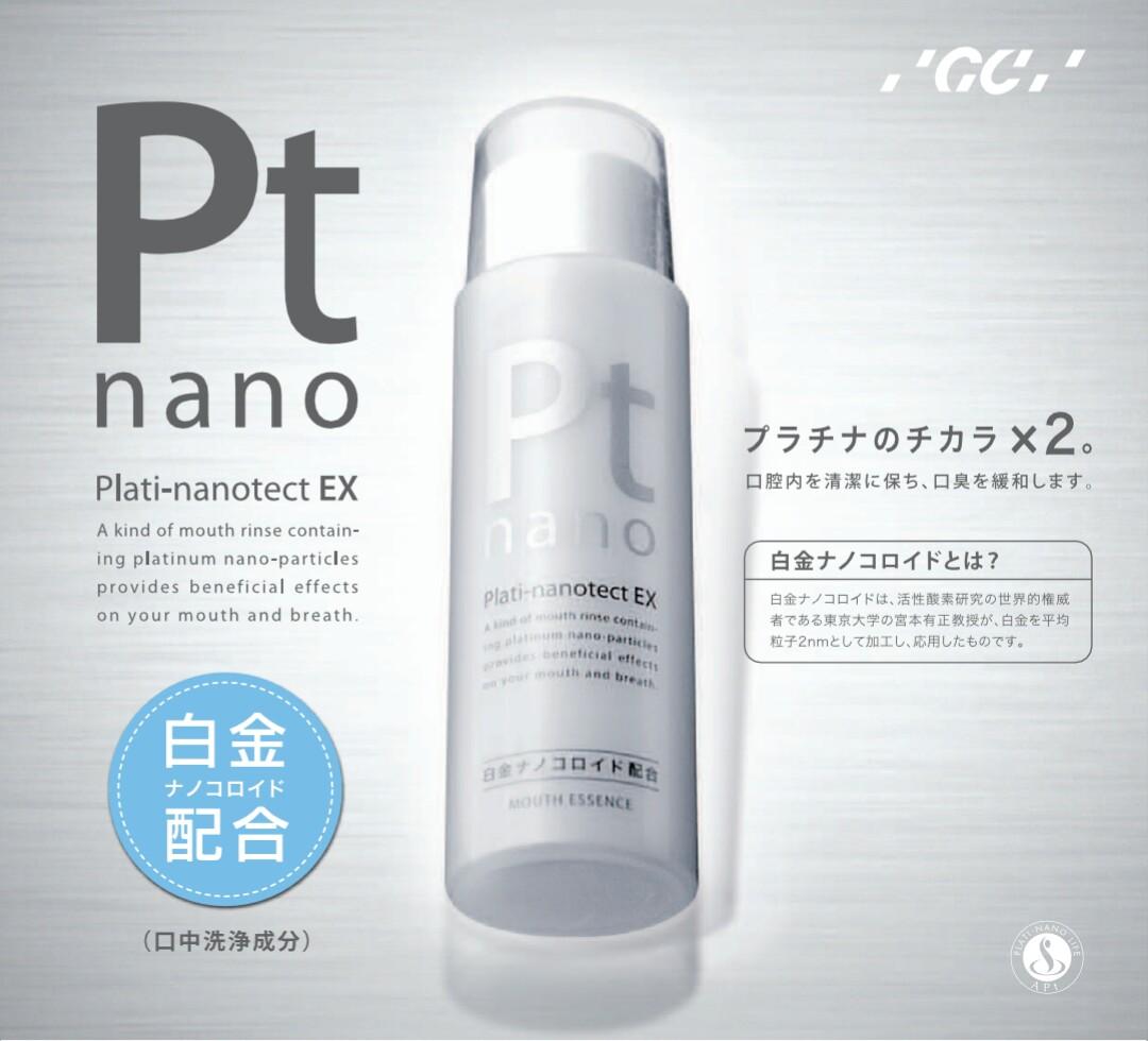 ナノプロテクト